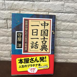 中国古典「一日一話」(ビジネス/経済)