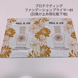 PAUL & JOE - ポール&ジョー/プロテクティングファンデーションプライマー/