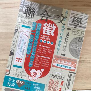 小日子 聯合文學 印刻文學生活誌 鄉間小路 鹽分地帶文學(文芸)