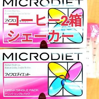 マイクロダイエットドリンク コーヒー味 2箱 シェーカー付(ダイエット食品)