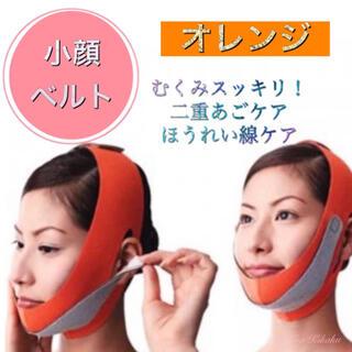 小顔補正ベルト オレンジ 小顔マスク リフトアップ アンチエイジング フェイス(エクササイズ用品)