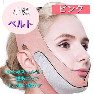 小顔補正ベルト ピンク 小顔マスク リフトアップ アンチエイジング フェイス(エクササイズ用品)