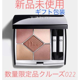 Dior - 新品未使用 dior サンククルールクチュール クルーズルック 022