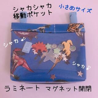 559)小さめ シャカシャカ移動ポケット マグネットで簡単 恐竜 ブルー 男の子(外出用品)