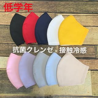 インナーマスク   クレンゼ  × 接触冷感 小学生 10色 ◉2枚100円引(外出用品)