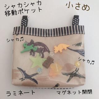 560)小 シャカシャカ移動ポケット マグネットで簡単 恐竜 ベージュ 男の子(外出用品)
