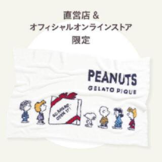 ジェラートピケ(gelato pique)の大人気完売品♡ジェラートピケ ❤️スヌーピーコラボ限定 ❤️ブランケット(おくるみ/ブランケット)