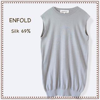 ENFOLD - ENFOLD エンフォルド 絹 綿 ニット クルーネック ノースリーブ  夏 M