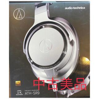 オーディオテクニカ(audio-technica)のaudio-technica Sound Reality ATH-SR9 美品(ヘッドフォン/イヤフォン)