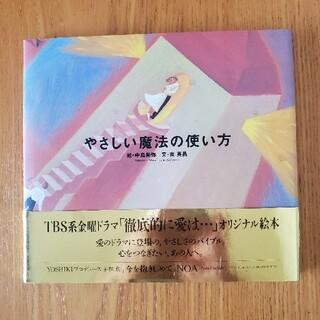 カドカワショテン(角川書店)の「やさしい魔法の使い方」(アート/エンタメ)