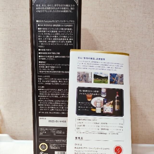 定価16,200円ファストザイムプラス酵素ドリンク★ファスティングに★900ml コスメ/美容のダイエット(ダイエット食品)の商品写真