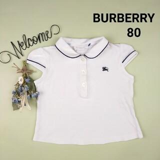 バーバリー(BURBERRY)のバーバリー ホースマーク ポロシャツ 80(シャツ/カットソー)