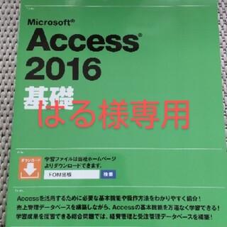 フジツウ(富士通)のよくわかるMOS Access 2016 基礎(コンピュータ/IT)