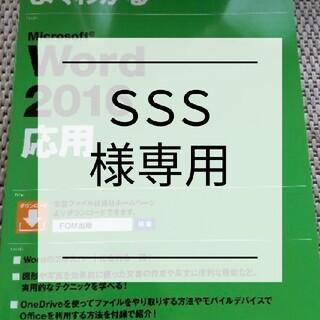 フジツウ(富士通)のよくわかる MOS  Word 2016応用(コンピュータ/IT)