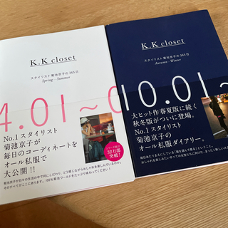シュウエイシャ(集英社)のK.K closet スタイリスト菊池京子の365日 2冊セット(ファッション/美容)