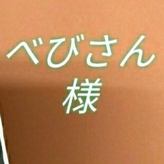 べびさん様専用(化粧水/ローション)