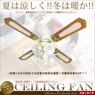 シーリングファン プル式 天井照明 空気循環 冷暖房効率UP SLF-4(天井照明)