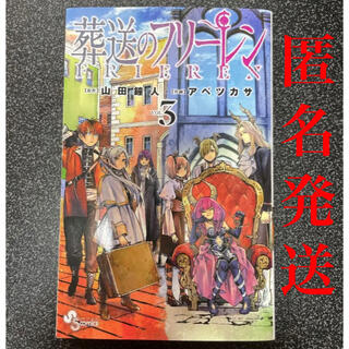 ショウガクカン(小学館)の葬送のフリーレン 3巻(少年漫画)