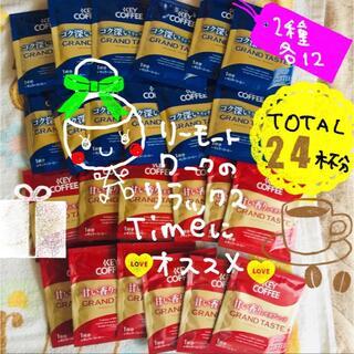 キーコーヒー(KEY COFFEE)のKEY COFFEE ドリップコーヒー 2種 合計24杯分(コーヒー)