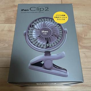 フランフラン(Francfranc)の新品 iFan Clip2 充電式 クリップファン グレー(扇風機)