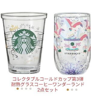 Starbucks Coffee - スタバ・コレクタブルゴールドカップ第3弾・耐熱グラスセット