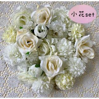 造花小花20個セット ホワイト(各種パーツ)