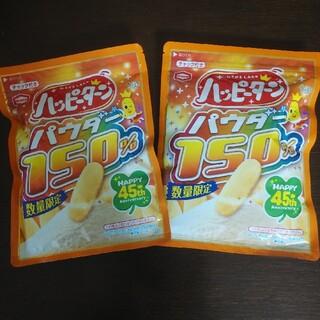 カメダセイカ(亀田製菓)の菓子 ハッピーターン パウダー150% スナック菓子 数量限定(菓子/デザート)