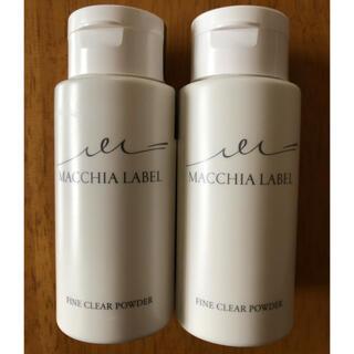 マキアレイベル(Macchia Label)の【新品未使用】マキアレイベル ファインクリアパウダーa〈洗顔料〉 2本セット(洗顔料)