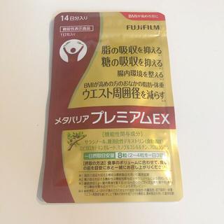 フジフイルム(富士フイルム)のメタバリアプレミアムEX(ダイエット食品)