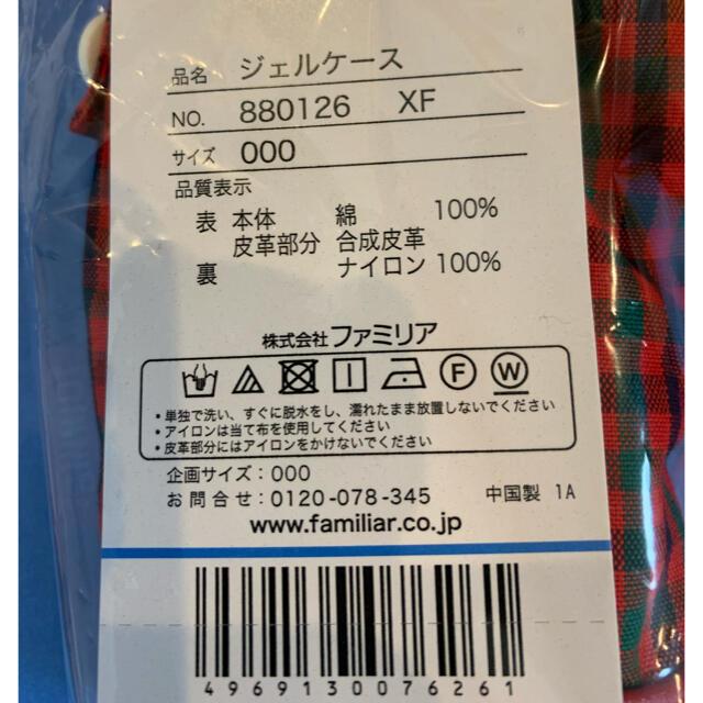 familiar(ファミリア)の✨未使用✨ファミリア ジェルケース ファミリアチェック❤️ レディースのファッション小物(ポーチ)の商品写真