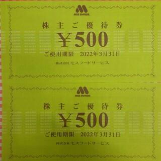 モスバーガー(モスバーガー)の1000円分🍩モスバーガー,ミスタードーナツ 株主優待券No.3(フード/ドリンク券)