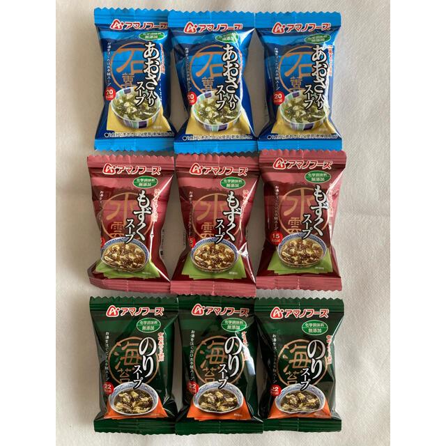 アマノフーズ  スープ 9個セット 食品/飲料/酒の加工食品(インスタント食品)の商品写真