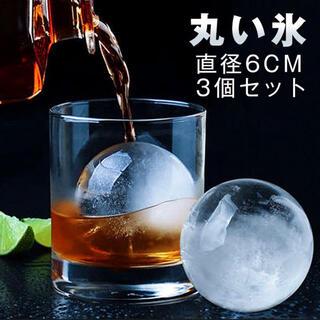 アイスボールメーカー シリコン 製氷皿 直径6cm  丸 氷 丸氷 氷 丸型氷