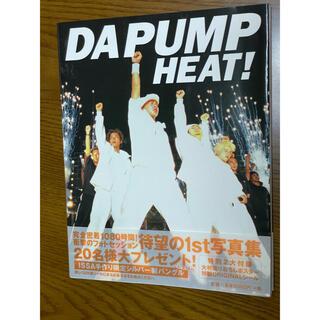 シュフトセイカツシャ(主婦と生活社)の《元祖DA PUMP》DA PUMP HEAT! 1st写真集(ミュージシャン)