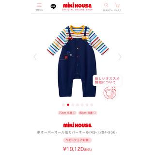mikihouse - ミキハウス ロンパース ファミリア 70  80