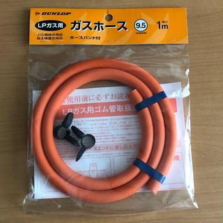 お値下中【新品】ガスホース LPガス◆DUNLOP 1m ガスコンロ