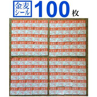 サントリー - 金麦シール 100枚