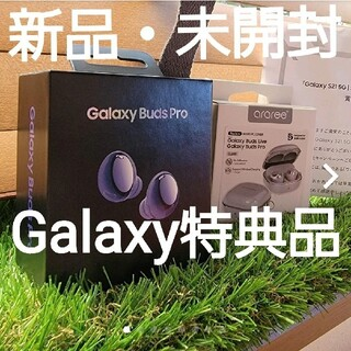 Galaxy - Galaxy Buds Pro 新品未開封 ハードカバー付