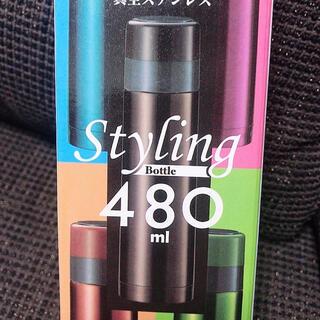 真空ステンレス スタイリングボトル 480ml ブラウン 水筒 新品 未使用(水筒)