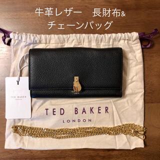 テッドベイカー(TED BAKER)の★新品・タグ付き★TED BAKER 牛革レザー チェーン付き 長財布(財布)
