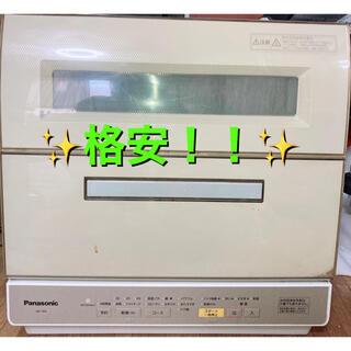 食洗機 Panasonic パナソニック NP-TR9-C