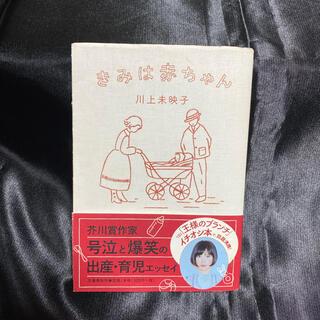 ブンゲイシュンジュウ(文藝春秋)のきみは赤ちゃん(文学/小説)