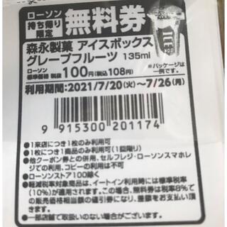 ローソン引換券 グレープフルーツ アイスボックス3枚(3個)(フード/ドリンク券)
