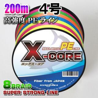 高強度PEラインX-CORE4号50lb(8編)200m巻き!5色マルチカラー(釣り糸/ライン)