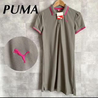 プーマ(PUMA)の【タグ付き未使用】プーマ ゴルフウェア ワンピース ロゴ 刺繍 グレー L(ひざ丈ワンピース)