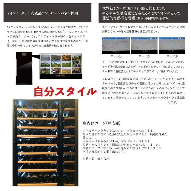 送料無料 アウトレット 数量限定 ワインセラー 熟成庫  スマホ/家電/カメラの生活家電(ワインセラー)の商品写真