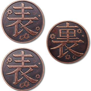 新品  カナヲ  かなを 銅製 表 裏 コイン 3枚セット(小道具)