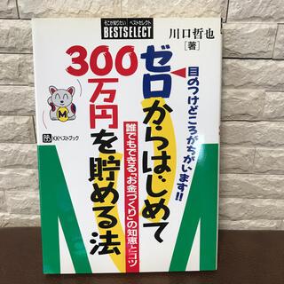 ゼロからはじめて300万円を貯める法」(ビジネス/経済)