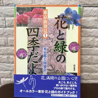東京新発見①「花と緑の四季便り」(趣味/スポーツ/実用)