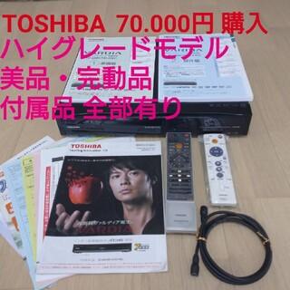 東芝 - 値下❗★美品TOSHIBA『70.000円購入』HDDDVDレコーダー